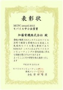 表彰状_MCPCアワード2015K