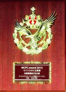 表彰盾_MCPCアワード2015K
