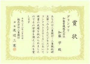 2016030702
