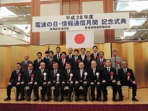 電波の日・情報通信月間集合_2016.6